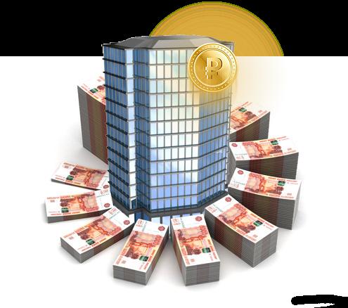 Ипотечный кредит под залог приобретаемой недвижимости