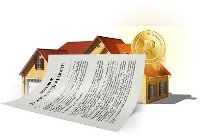деньги под залог недвижимости условия